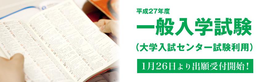 平成27年度一般入学試験(大学入試センター試験利用)1月26日より出願受付開始!