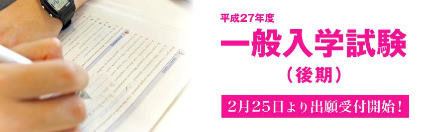平成27年度一般入学試験(後期)2月25日より出願受付開始!
