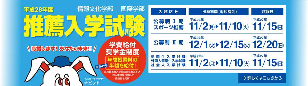 平成27年度推薦入学試験11月より出願受付開始!