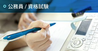 公務員 / 資格試験