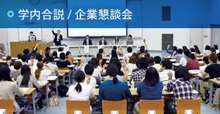 学内合説 / 企業懇談会