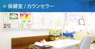 保健室 / カウンセラー