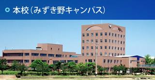 本校(みずき野キャンパス)