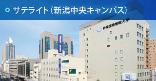 サテライト(新潟中央キャンパス)