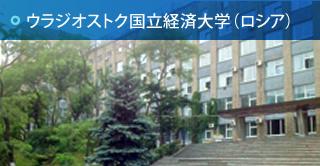 ウラジオストク国立経済大学(ロシア)