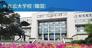 光云大学校(韓国)