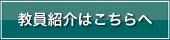 教員紹介リンク