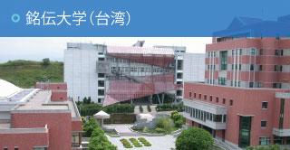銘伝大学(台湾)