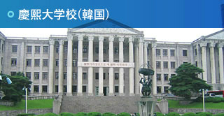 慶煕大学(韓国)