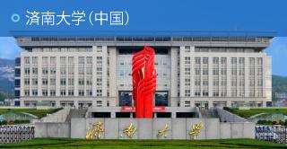 済南大学(中国)