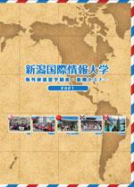 新潟国際情報大学 海外派遣留学制度・夏期セミナー2020