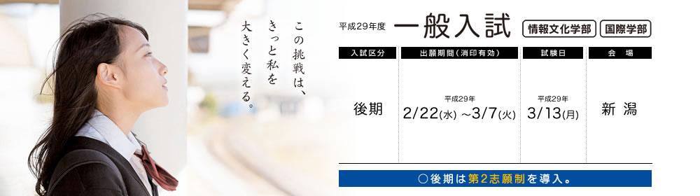 平成29年度 一般入学試験